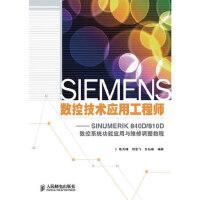 SIEMENS数控技术应用工程师――SINUMERIK 840D/810D数控系统功能应用,陈先锋,何亚飞,朱弘峰,人