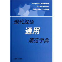 现代汉语规范字(词)典・现代汉语通用规范字典
