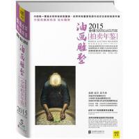 2015油画雕塑/全球拍卖年鉴 《拍卖年鉴》编辑部 编著