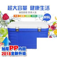 米特酷冷85L/80L保温箱外卖送餐箱户外超大保鲜箱便携家用冷藏箱
