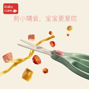 babycare 陶瓷辅食剪 婴儿宝宝食物研磨器 儿童辅食工具辅食剪刀 雾绿