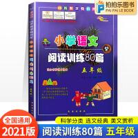 小学语文阅读训练80篇五年级上册下册通用版