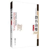 群书治要360(2013卷),[唐] 魏征,《群书治要360》编辑组,世界知识出版社9787501244652