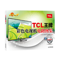 TCL王牌彩色电视机电路图集(第17集),TCL多媒体科技控股有限公司编,人民邮电出版社9787115317438