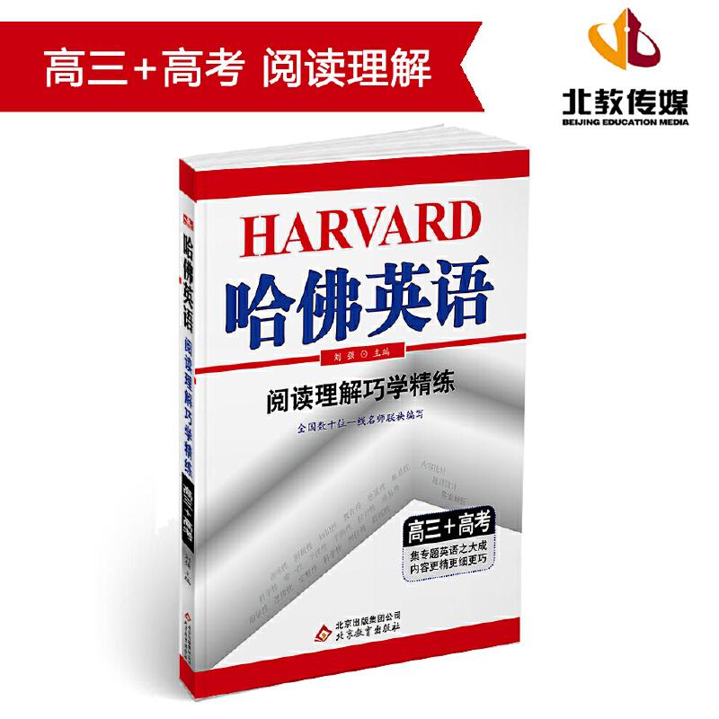 (2019)哈佛英语 阅读理解巧学精练 高三+高考