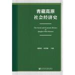青藏高原社会经济史