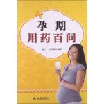 孕期用药百问 惠宁,张烨敏 9787508283722