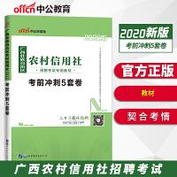 中公教育2020广西壮族自治区农村信用社招聘考试专用教材:考前冲刺5套卷