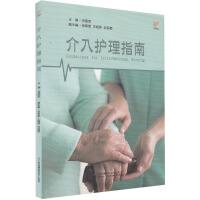 正版现货 介入护理指南 江苏科学技术出版社 李国宏
