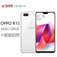 【当当自营】OPPO R15 6GB+128GB 全面屏双摄拍照手机 雪莹白 全网通 移动联通电信4G 双卡双待手机