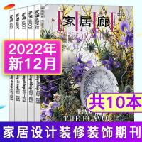【3本打包】家居廊杂志2018年10/11/12月家居装修期刊杂志过刊