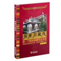 [二手旧书95成新] 全家人的暑期京藏自驾游之一探秘川藏线 9787508087689