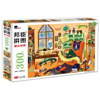 儿童立体拼图魔法世界邦臣拼图300块6-8-9岁儿童益智游戏玩具书观察力专注力逻辑思维训练书动手动脑全脑开发手工立体拼