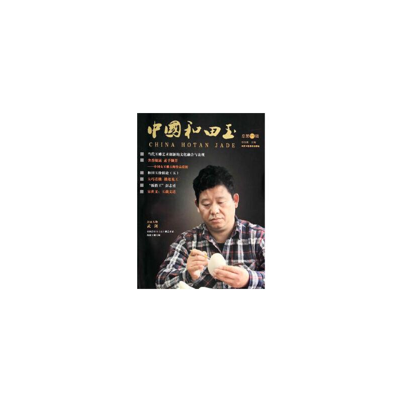 中国和田玉(第11辑),池宝嘉,北京工艺美术出版社9787514004755 【新书店购书无忧有保障】有问题随时联系或咨询在线客服