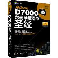 Nikon D7000数码单反摄影圣经(摄影菜鸟及高手都值得拥有的Nikon D7000摄影大全及速查手册,随书附赠数