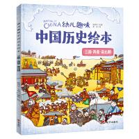 三国两晋南北朝 幼儿趣味中国历史绘本 我们的历史