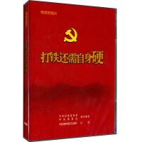 新华书店正版 打铁还需自身硬DVD-ROM