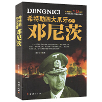 邓尼茨 二战风云人物