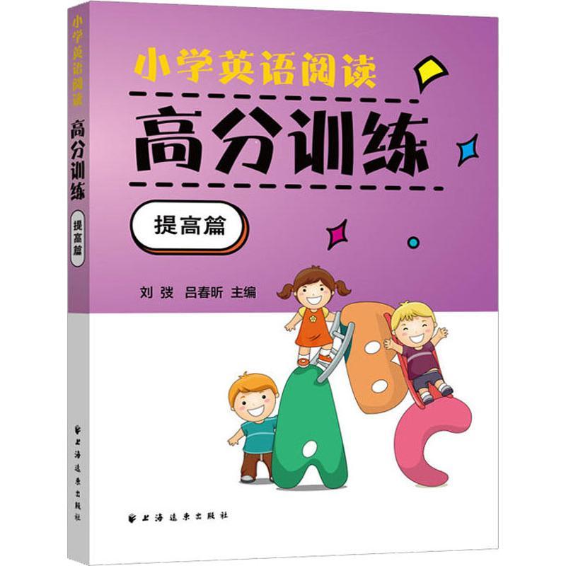 小学英语阅读高分训练 提高篇 上海远东出版社 【文轩正版图书】
