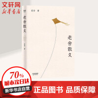 老舍散文 天津人民出版社有限公司