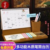 2020年多功能木质笔筒便签本台历定制订制办公室桌面鼠年日历创意摆件定做公司工作计划本月历企业桌历制作