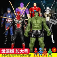 大号软胶美国队长蜘蛛侠钢铁侠复仇者联盟4玩具英雄模型公仔 男孩