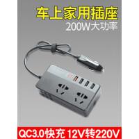 车载逆变器12V24V转220V多功能汽车用电源转换�r插座点烟器充电器
