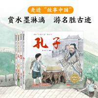 故事中国图画书第一辑(全4册孔子、故宫、长城、兵马俑)