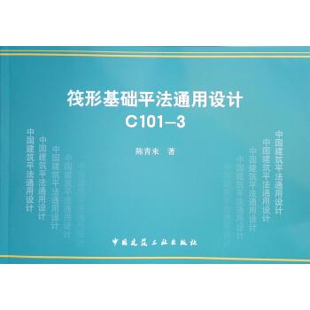 筏形基础平法通用设计 C101-3