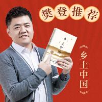 乡土中国(作家经典文库)《语文》普通高中整本书阅读高一阅读课外书籍