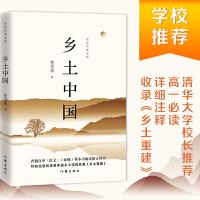 乡土中国(作家经典文库) 教育部统编《语文》普通高中整本书阅读