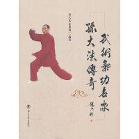 武术气功名家孙大法传奇 孙大法,张奥列 编著 南京大学出版社