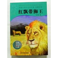 正版 红飘带狮王 浙江少年儿童出版社
