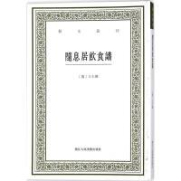 随息居饮食谱 浙江人民美术出版社