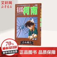 名侦探柯南(90) (日)青山刚昌 著;natuya,吉法师,天驰翔 译