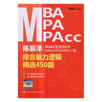 陈慕泽2018年管理类联考(MBA/MPA/MPAcc等)综合能力逻辑精选450题