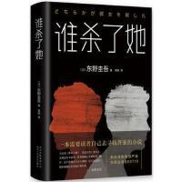 谁杀了她(2018精装版) (日)东野圭吾 著,新经典 出品 北京十月文艺出版社 9787530218181