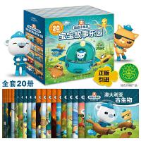 海底小纵队宝宝故事乐园全套20册原著绘本故事儿童绘本3-6岁经典绘本注音版儿童图画书亲子阅读睡前故事书给孩子的环球地理
