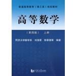 【旧书二手书8成新】高等数学-上册-第四版第4版 刘浩荣 郭景德 同济大学出版社 97875608
