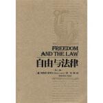 【新书店正版】自由与法律(第3版),[意] 布鲁诺・莱奥尼(Bruno Leoni),冯辉,湖南教育出版社978753
