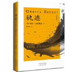 【正版现货】轨迹 奥拉 克莉斯迪(Aura Christi) 9787500160014 中译出版社(原中国对外翻译出