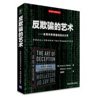 反欺�_的��g:�髌婧诳偷慕��v分享+入侵的��g 黑客入侵背后的真��故事 黑客攻防入�T��籍 �算�C信息 ��X程序防黑客入侵技
