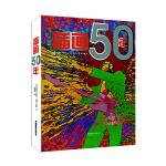 插画50年