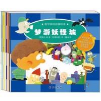 数学游戏故事绘本第一辑 套装共8册 培养孩子认识规律和表达规律的思维能力 让孩子在游戏中阅读 亲子共读儿童数学游戏故事