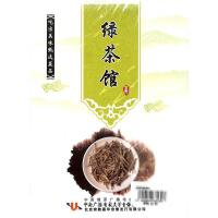 绿茶馆DVD( 货号:1019100121023)