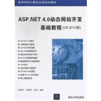 【旧书二手书正版8成新】ASP.NET4.0动态网站开发基础教程(C#2010篇) 唐植华 清华大学出版社 97873