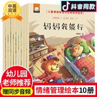 儿童情绪管理与性格培养绘本系列儿童绘本3-6岁经典绘本正版10册中英双语幼儿园绘本好习惯养成睡前故事书0-3-6岁幼儿
