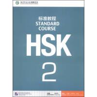 【二手书旧书9成新】HSK标准教程(2),姜丽萍,王枫,刘丽萍,北京语言大学出版社,9787561937266