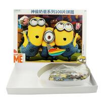 小黄人纸质拼图 5-6-7-8-9岁儿童玩具神偷奶爸100/200/300片