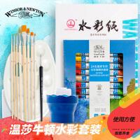 英国温莎牛顿24色水彩颜料组合套装 写生水彩画颜料工具套装
